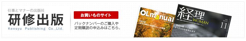 株式会社研修出版|月刊OLマニュアル|月刊経理ウーマン|東京都文京区|
